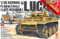 ドイツ 2号戦車L型 ルクス 後期型 (ドイツ ジェリカン 国防軍 初期型 特別付属版)