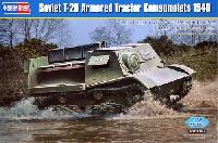 ホビーボス1/35 ファイティングビークル シリーズソビエト T-20 コムソモーレツ 装甲牽引車 1940年型