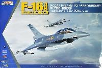 キネティック1/48 エアクラフト プラモデルF-16A/B 中華民国空軍 抗戦勝利 70周年記念塗装