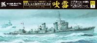 限定版 日本海軍 特型駆逐艦 吹雪 1941 (エッチングパーツ付)