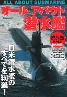 オールアバウト潜水艦