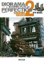 大日本絵画戦車関連書籍ダイオラマ パーフェクション 2 車両・建物編