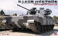 陸上自衛隊 89式装甲戦闘車