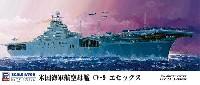 ピットロード1/700 スカイウェーブ W シリーズ米国海軍 航空母艦 CV-9 エセックス