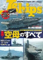 イカロス出版JシップスJシップス Vol.69