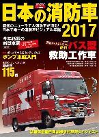 日本の消防車 2017