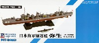 ピットロード1/700 スカイウェーブ W シリーズ日本海軍 駆逐艦 弥生