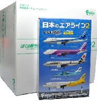 ぼくは航空管制官 日本のエアライン 2 (1BOX)