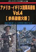 アメリカ・イギリス陸軍兵器集 Vol.4 歩兵兵器