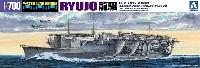 アオシマ1/700 ウォーターラインシリーズ航空母艦 龍驤 ソロモン戦