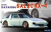 フジミ1/24 インチアップシリーズマツダ サバンナ SA22C RX-7