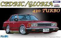 フジミ1/24 インチアップシリーズニッサン セドリック/グロリア 430ターボ