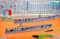 フジミ1/700 特EASY SPOT第二航空艦隊 蒼龍 / 飛龍 2隻セット