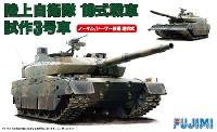 フジミ1/72 ミリタリーシリーズ陸上自衛隊 10式戦車 試作3号車 (ノーマル/ドーザー装備選択式)
