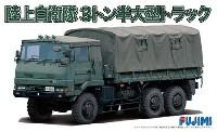 陸上自衛隊 3トン半 大型トラック