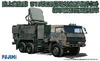 フジミ1/72 ミリタリーシリーズ陸上自衛隊 81式 短距離地対空誘導弾 (C) 射撃統制装置搭載車