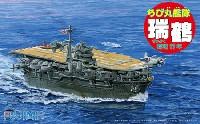 フジミちび丸艦隊 シリーズちび丸艦隊 瑞鶴 昭和17年