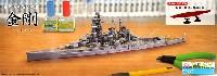 フジミ1/700 特EASY SPOT日本海軍 高速戦艦 金剛 フルハルモデル