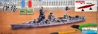 フジミ1/700 特EASY SPOT日本海軍 航空戦艦 伊勢 フルハルモデル