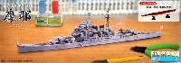 フジミ1/700 特EASY SPOT日本海軍 重巡洋艦 摩耶 フルハルモデル