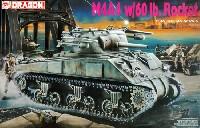 イギリス M4A4 シャーマン w/60ポンド ロケット