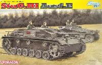ドラゴン1/35 '39-'45 Seriesドイツ 3号突撃砲 E型