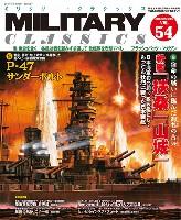 イカロス出版ミリタリー クラシックス (MILITARY CLASSICS)ミリタリー・クラシックス Vol.54