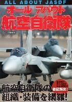 イカロス出版イカロスムックオールアバウト 航空自衛隊