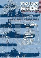 大日本絵画船舶関連書籍アメリカの航空母艦 日本空母とアメリカ空母:その技術的差異