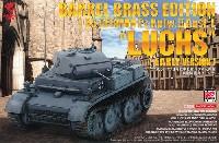 ドイツ 2号戦車L型 ルクス 初期型 (真鍮製 砲身パーツ付)