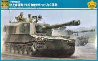 モノクローム1/35 AFV陸上自衛隊 75式 自走155mm りゅう弾砲