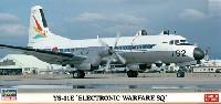ハセガワ1/144 航空機シリーズYS-11E 電子戦支援隊