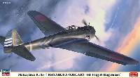 ハセガワ1/48 飛行機 限定生産中島 キ43 一式戦闘機 隼 1型 飛行第1戦隊