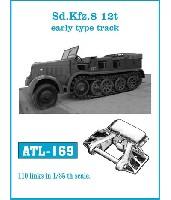 Sd.Kfz.8 12tハーフトラック 初期型 履帯