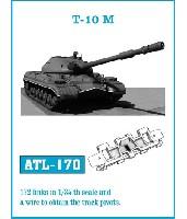 T-10M 重戦車 履帯