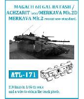 マガフ 6B ガル・バタシュ / アチザリット 後期型 / メルカバ Mk.2D 履帯