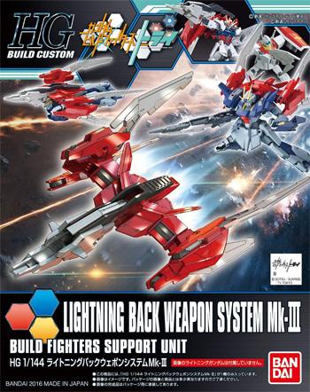ライトニングバックウェポンシステム Mk-3プラモデル(バンダイHGBC ビルドカスタムNo.028)商品画像