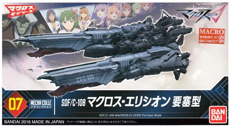 SDF/C-108 マクロス・エリシオン 要塞型プラモデル(バンダイメカコレクション マクロスNo.007)商品画像