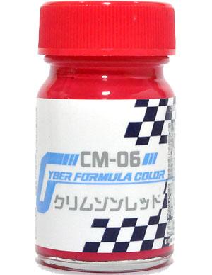 CM-06 クリムゾンレッド塗料(ガイアノーツサイバーフォーミュラーカラーNo.33906)商品画像