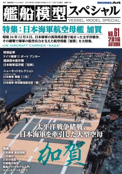 艦船模型スペシャル No.61 日本海軍 航空母艦 加賀本(モデルアート艦船模型スペシャルNo.061)商品画像