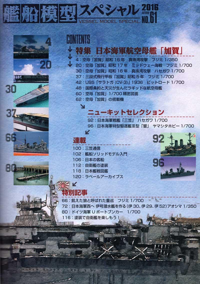 艦船模型スペシャル No.61 日本海軍 航空母艦 加賀本(モデルアート艦船模型スペシャルNo.061)商品画像_1
