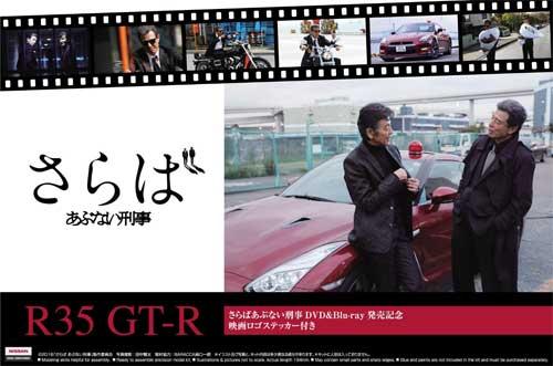さらはあぶない刑事 R35 GT-R DVD&Blu-ray 発売記念パッケージプラモデル(アオシマ1/24 あぶない刑事No.4905083052167)商品画像