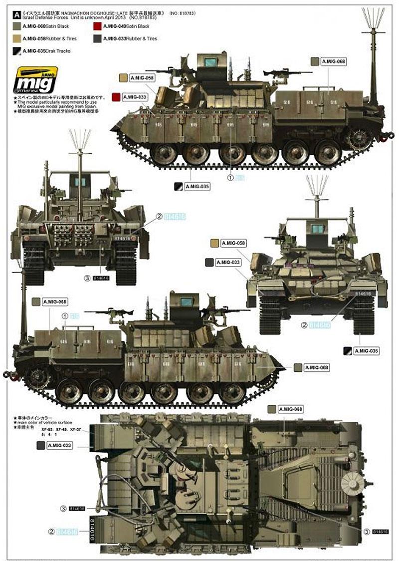 イスラエル ナグマホン 装甲兵員輸送車 前期型プラモデル(タイガーモデル1/35 AFVNo.4615)商品画像_3