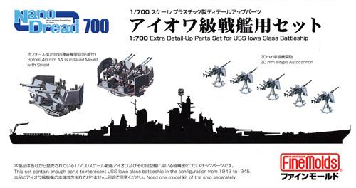 アイオワ級戦艦用セットプラモデル(ファインモールド1/700 ナノ・ドレッド シリーズNo.77919)商品画像