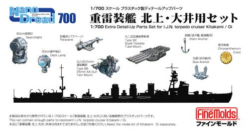 重雷装艦 北上・大井用セットプラモデル(ファインモールド1/700 ナノ・ドレッド シリーズNo.77920)商品画像