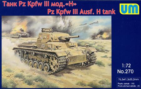 ドイツ 3号戦車 H型プラモデル(ユニモデル1/72 AFVキットNo.270)商品画像