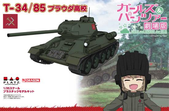 T-34/85 プラウダ高校 (ガールズ&パンツァー 劇場版)プラモデル(プラッツガールズ&パンツァーNo.GP-030)商品画像