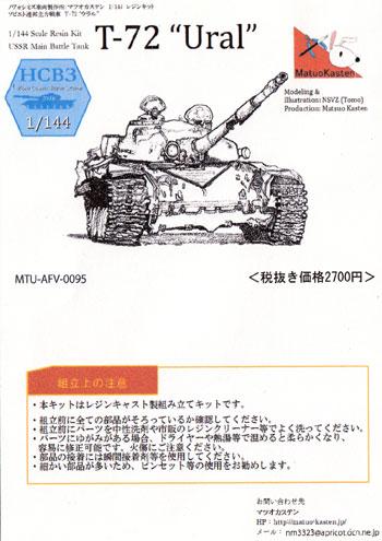 T-72 ウラルレジン(マツオカステン1/144 オリジナルレジンキャストキット (AFV)No.MTUAFV-095)商品画像