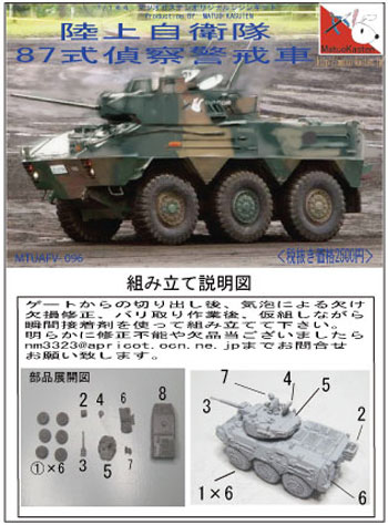 陸上自衛隊 87式偵察警戒車レジン(マツオカステン1/144 オリジナルレジンキャストキット (AFV)No.MTUAFV-096)商品画像