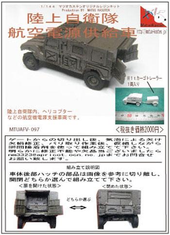 陸上自衛隊 航空電源供給車レジン(マツオカステン1/144 オリジナルレジンキャストキット (AFV)No.MTUAFV-097)商品画像